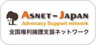 全国権利擁護支援ネットワーク